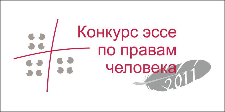 Права человека в беларуси эссе 791