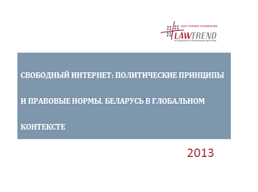 Free internet_2013