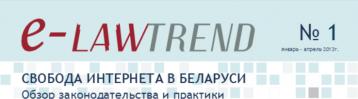 e-lawtrend 1