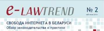 e-Lawtrend 2