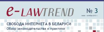 e-lawtrend 3