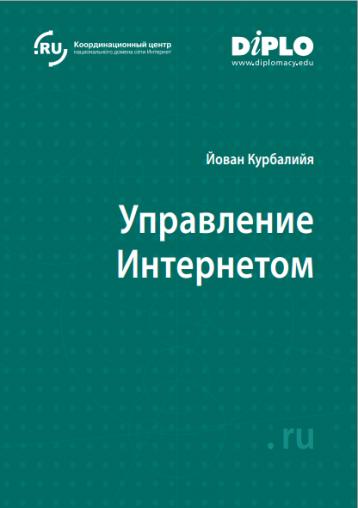 Internet governace_2010