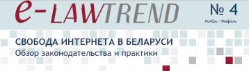 e-lawtrend 4