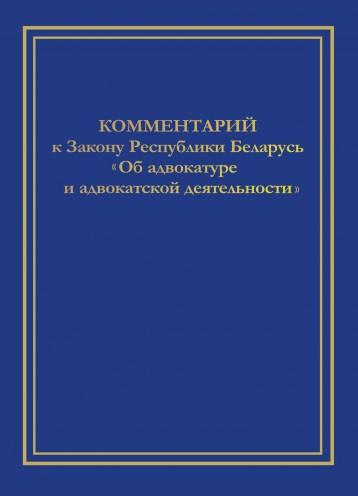Адвокатура_к