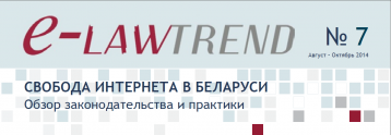 e-lawtrend 7