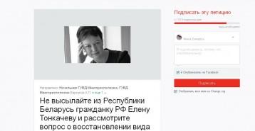 Петиция_Елена