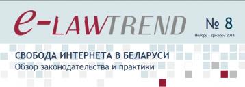 e-lawtrend 8