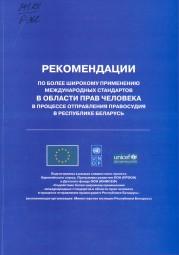 Рекомендации_2009