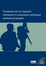 Руководство_права военно служащих