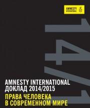 Доклад Амнистии