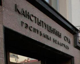 канстытуцыйны-суд