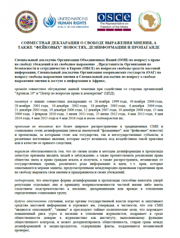Декларация_Совместная
