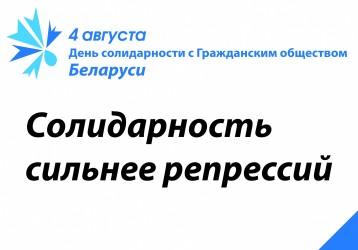solidarity_ru-7