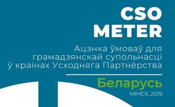 CSO Meter BY