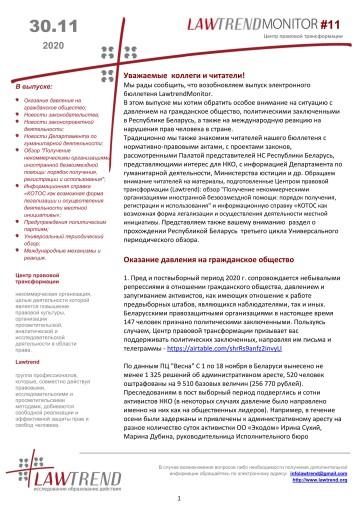 ЭБ_LawtrendMonitor_2020_#11_01