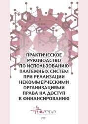 Практическое руководство_Использование платежных систем НКО_2021_01