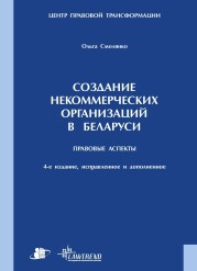 Vokladka_NKO_4-izd-page-001
